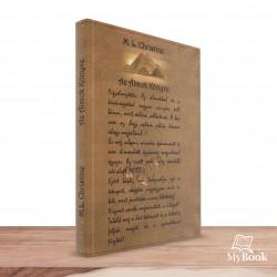 Az Álmok Könyve